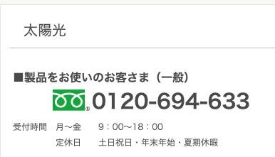 リクシルLife Assist(ライフアシスト)のカスタマーセンター電話番号