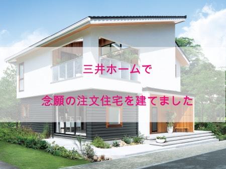 三井ホームで注文住宅を建てました